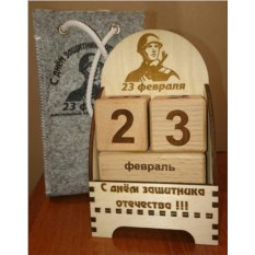 Календарь С Днем защитника отечества