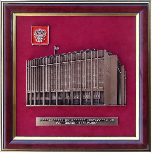Плакетка Совет Федерации Федерального Собрания РФ