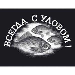 Прикольная футболка «Всегда с уловом»