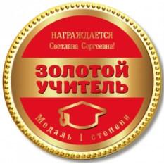 Шоколадная медаль «Золотой учитель»