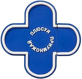 USB-флеш-карта «Плюсуя, приумножай», 4 Гб, синяя