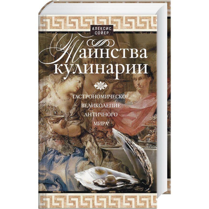 Книга Таинства кулинарии