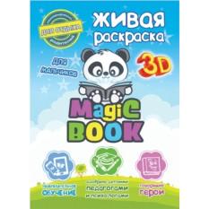 Живая раскраска Magic Book