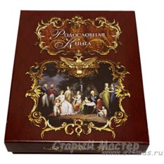 Родословная книга Серебрянный век