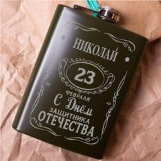 Именная фляжка для напитков В День Защитника!