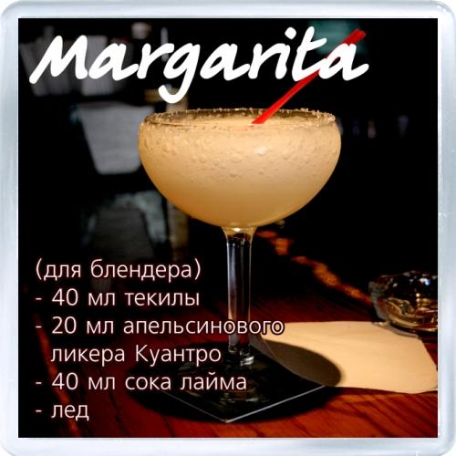 Магнитный подарок: Рецепт коктейля Маргарита