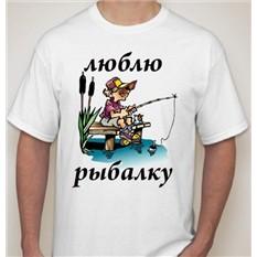 Футболка мужская Люблю рыбалку