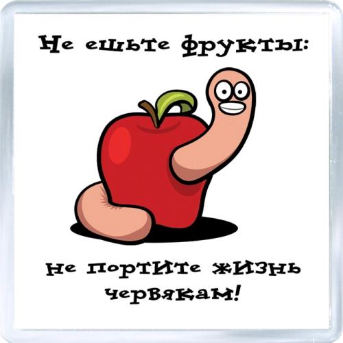 Магнитный подарок: Не ешьте фрукты.