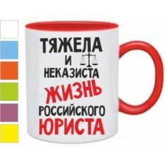 Кружка Жизнь российского юриста