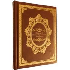 Книга Николай II. Последний российский император
