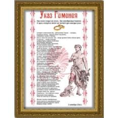 Свадебный плакат Указ Гименея