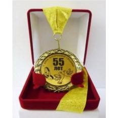 Медаль С днем изумрудной свадьбы. 55 лет