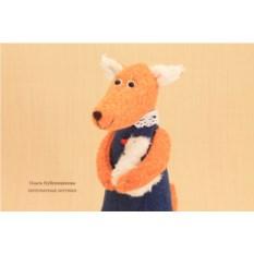 Авторская игрушка «Лиса и гусенок»