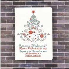 Ежедневник «Новогодние пожелания для двоих»