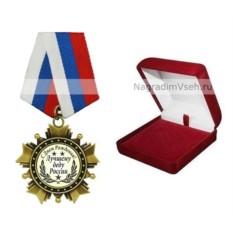Орден Лучшему деду России с Днем рождения