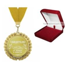 Медаль Свидетелю на свадьбе