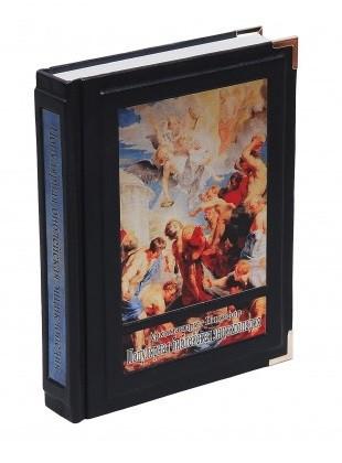 Книга Популярная библейская энциклопедия