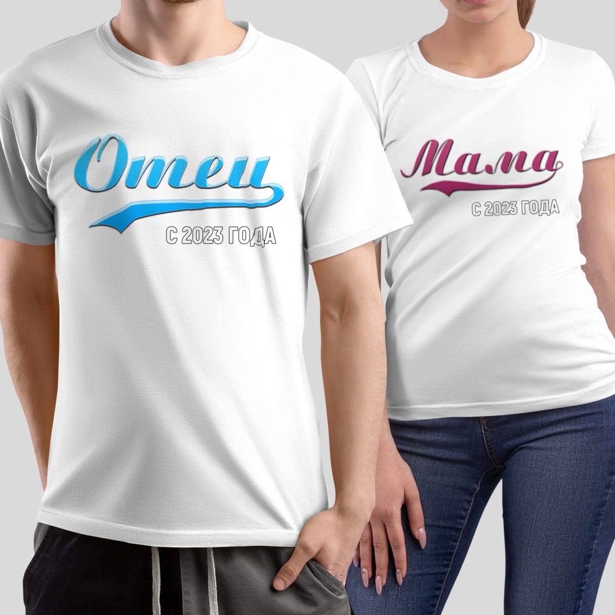 Комплект футболок Родители с 2017 года