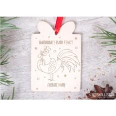 Деревянная ёлочная игрушка «Новогодний подарок»