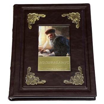Подарочная книга Нострадамус