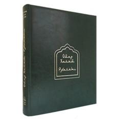 Книга Книга Рубайят. Омар Хайям и персидские поэты X-XVI вв.