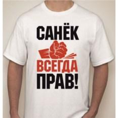 Мужская футболка Санек всегда прав, ваше имя