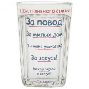 Граненый стакан «Ты меня уважаешь?»