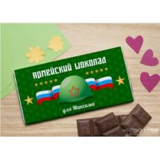 Шоколадная открытка Армейская