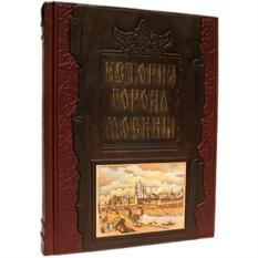 Подарочная книга «История города Москвы»