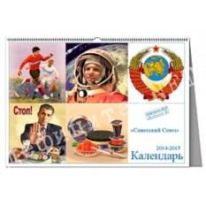 Именной настольный календарь «Советский Союз»