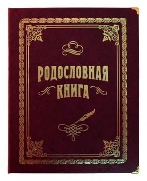 Родословная книга «Вишнёвая», альбом