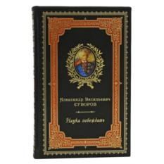 Подарочная книга Суворов А.В. Наука Побеждать