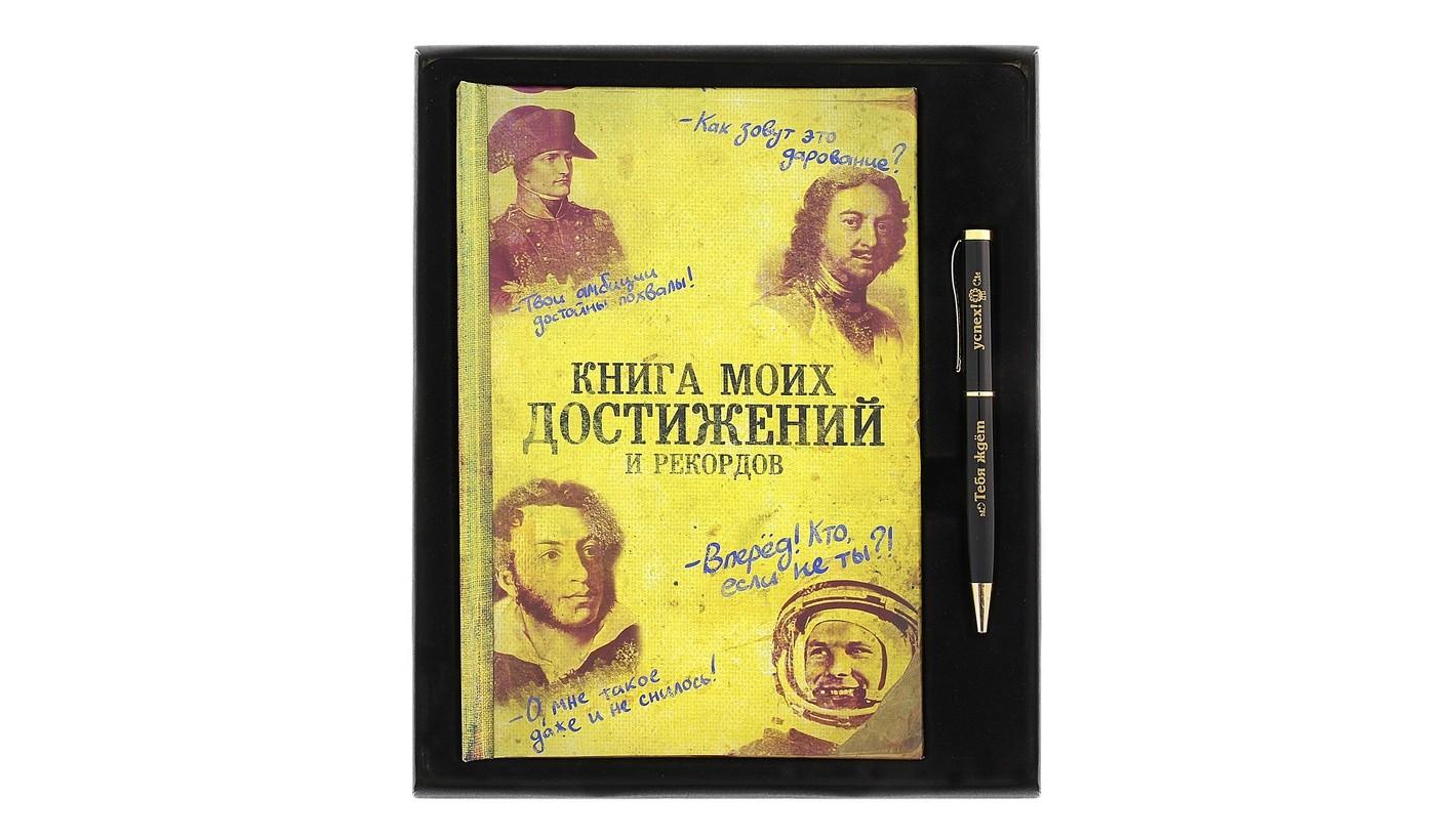 Подарочный набор Книга моих достижений
