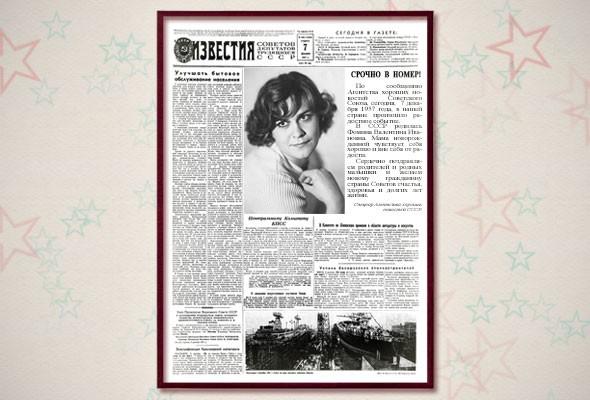 Газета с поздравлением ко дню рождения учительницы