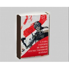 Спички сувенирные «Слава героям ВОВ!»