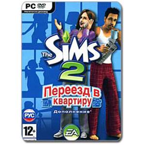 The Sims 2 «Переезд в квартиру. Дополнение»