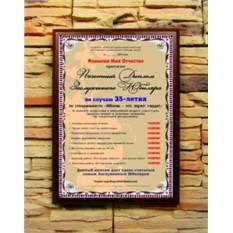 Диплом Почетный диплом заслуженного юбиляра на 35-летие