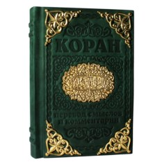 Книга Коран с литьем