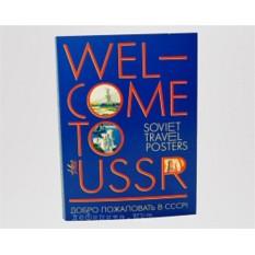 Набор почтовых карточек «Добро пожаловать в СССР»