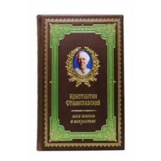Книга Константин С. Станиславский. Моя жизнь в искусстве