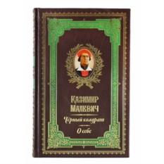Книга Казимир Малевич. Черный квадрат