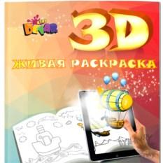 Живая книжка-раскраска 3D Сказки