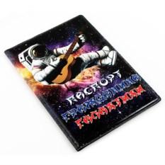 Обложка на паспорт Гражданин галактики