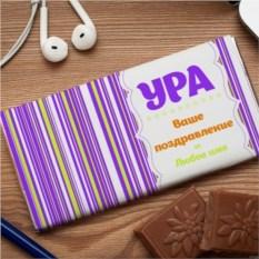 Шоколадная открытка Праздничные ленты