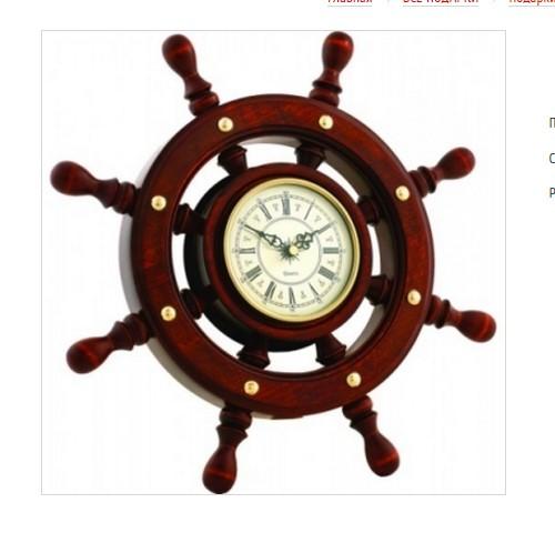 Настенные часы Штурвал