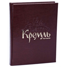 Книга Кремль. The Kremlin