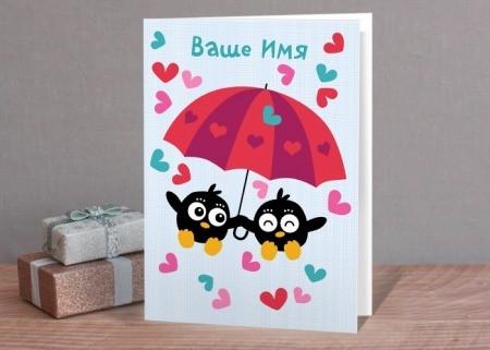 Именная открытка Пингвинята
