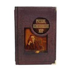 Подарочная книга Русские, изменившие мир