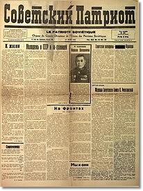 Старая газета «Советский патриот»