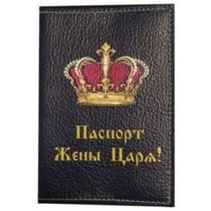 Обложка для паспорта Паспорт Жены Царя